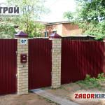 Zabor-profnastil-kirpich-Depovskaya6